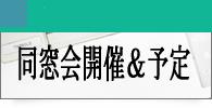 同窓会報告