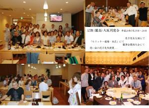 32期大阪同窓会